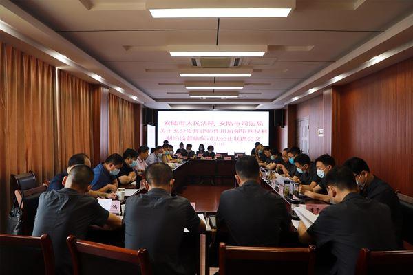安陆法院与安陆司法局召开工作联席会议