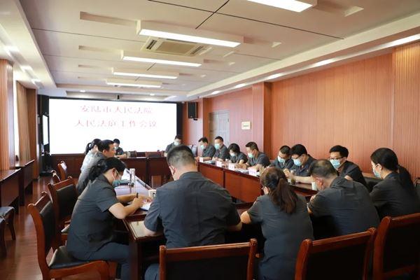 安陆法院召开人民法庭工作专题会议